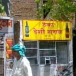 सरकार शराब पर लगाये प्रतिबन्ध