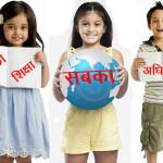 शिक्षा का अधिकार के लिए 'सम्मेलन द्वारा' उड़ान