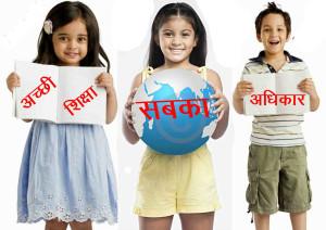 sarv-shiksha-abhiyaan