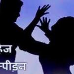 अपर निजी सचिव संजय सिंह पर दहेज़ उत्पीड़न का आरोप