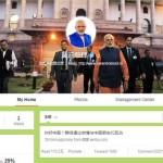 प्रधानमंत्री नरेन्द्र मोदी चीन के सोशल मीडिया प्लेफॉर्म वीबो से जुड़े