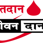 राष्ट्रीय एड्स नियंत्रण संगठन  ने विश्व रक्त दान दिवस मनाया