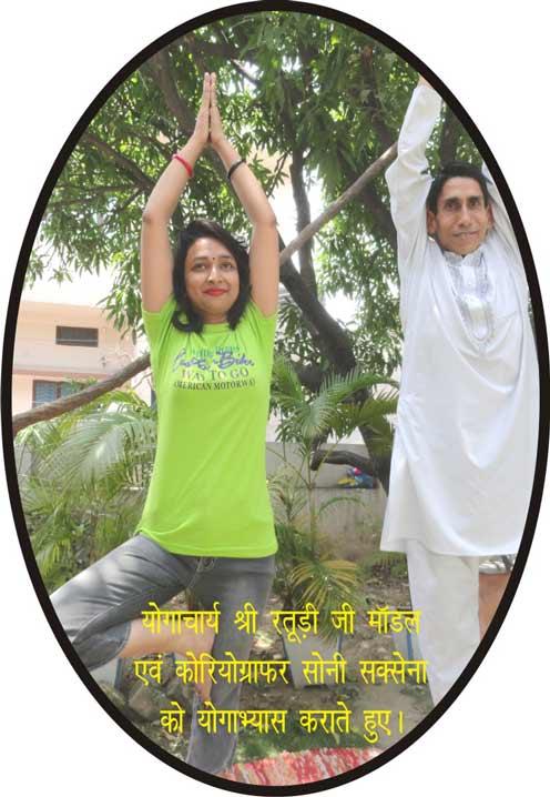 yoga-abhyaas