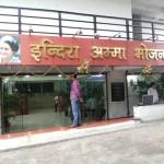 आईएसबीटी व दून अस्पताल में भी खुलेगा इंदिरा अम्मा भोजनालय
