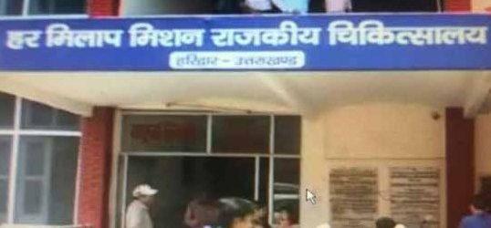 hospital-haridwar