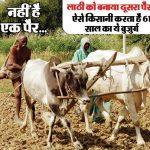पैर में लाठी बांधकर एक किसान जोतता है खेत, जानिये किसान की इमोशनल कहानी