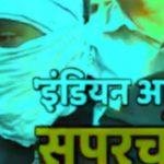 'इंडियन आइडल' फेम एवं नेशनल गोल्ड मेडलिस्ट बना सुपर चोर, जानिए खबर