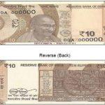RBI ने 10 रुपये का नया नोट जारी किया