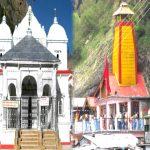 यमुनोत्री और गंगोत्री मंदिर के कपाट 18 अप्रैल को खुलेंगे