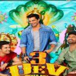3 देव का ट्रेलर हुआ रिलीज, फिल्म 11 मई को होगी रिलीज