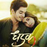 जाह्नवी कपूर की फिल्म 'धड़क' का नया पोस्टर रिलीज़