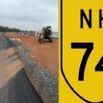 एनएच 74 भूमि मुआवजा घोटाले की जांच करेगा प्रवर्तन निदेशालय