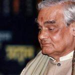 नहीं रहे पूर्व प्रधानमंत्री अटल बिहारी वाजपेयी