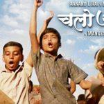 प्रधानमंत्री नरेन्द्र मोदी पर आधारित लघु फिल्म की स्पेशल स्क्रीनिंग में सीएम हुए शामिल