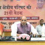 लखनऊ : सीएम त्रिवेंद्र ने मध्य क्षेत्रीय परिषद् की बैठक में किया प्रतिभाग