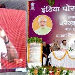 इंडियन पोस्ट पेमेंट्स बैंक का देश में शुभारम्भ, जानिए खबर