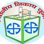 उत्तराखंड : निकाय चुनाव का मतदान 18 नवंबर को