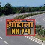 एनएच-74 घोटाला : बिल्डर प्रिया शर्मा ने जिला कोर्ट में किया सरेंडर