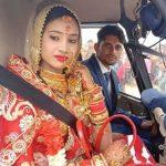 मजदूर की बेटी हेलीकॉप्टर से विदा हुई ससुराल, जानिए खबर