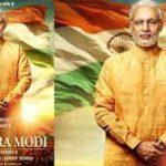 ' पीएम नरेंद्र मोदी' नहीं  होगी रिलीज , जानिए ख़बर