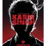 जारी हुआ 'कबीर सिंह' का नया पोस्टर, जानिए ख़बर