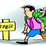 निजी स्कूलों की मनमानी से अभिभावकों में रोष