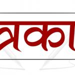 नहीं दर्ज होंगे पत्रकारों पर सीधे मुकदमे : डीजीपी