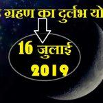 16-17 जुलाई की रात चंद्रग्रहण, जानिए खबर