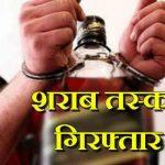 दो कारों में शराब पकड़ी, तीन तस्कर हुए गिरफ्तार