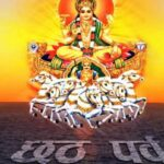 छठ पूजा : ऋषिकेश में तैयारियां शुरू