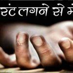 करंट की चपेट में आने से किशोर की मौत , जानिए खबर
