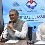 उत्तराखण्ड स्कूलों में वर्चुअल क्लास शुरू करने वाला बना पहला राज्य