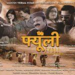 गढ़वाली फिल्म 'फ्यूंली' का दूसरा पोस्टर हुआ रिलीज, जानिए खबर