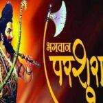 सांकेतिक मनायें भगवान श्री परशुराम जन्मोत्सवः ओ.पी. वशिष्ठ'