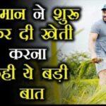 सलमान खान ने शुरू की खेती , जानिए खबर