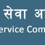 सिविल सेवा (प्रारंभिक) परीक्षा का आवेदन भरने की प्रक्रिया २३ मई से