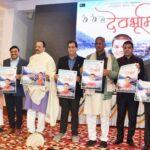 सीएम ने किया रमेश भट्ट के वीडियो गीत 'जै जै हो देवभूमि' का लोकार्पण